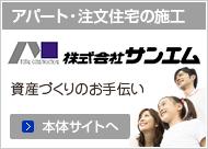 株式会社サンエム本体サイトへ